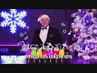 Новогодний Диско Марафон! Веселимся с 1 по 7 января каждый день!
