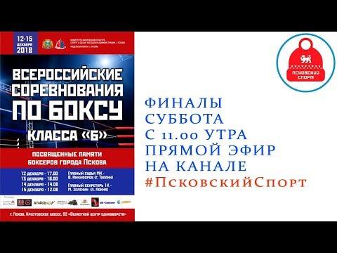 Всероссийские соревнование по боксу класса B посвящённые памяти боксёров г.Пскова 15.12.2018