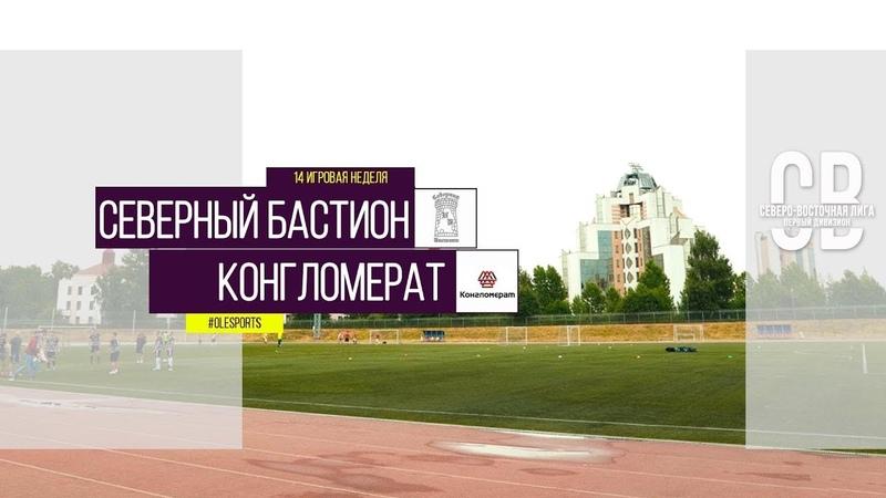 Общегородской турнир OLE в формате 8х8. XII сезон. Северный Бастион - Конгломерат