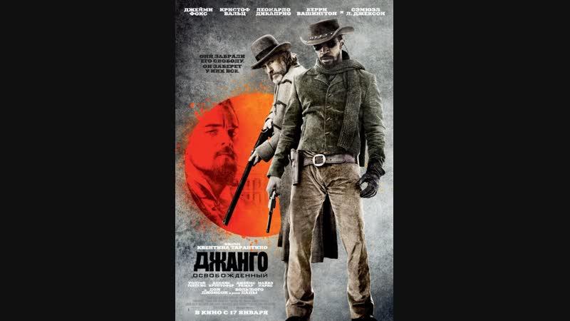 18 Джанго освобожденный Django Unchained 2013г трейлер