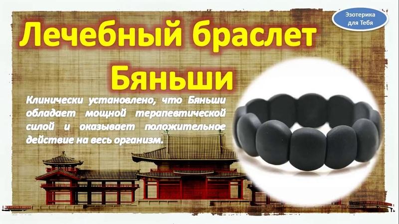 Браслет Бяньши из черного нефрита отзывы. Браслет Бяньши (черный нефрит) как носить, цена.