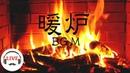 暖炉カフェLive - Cafe Music With Fireplace - Relaxing Music - ゆったり癒しBGM - 24/7 Live