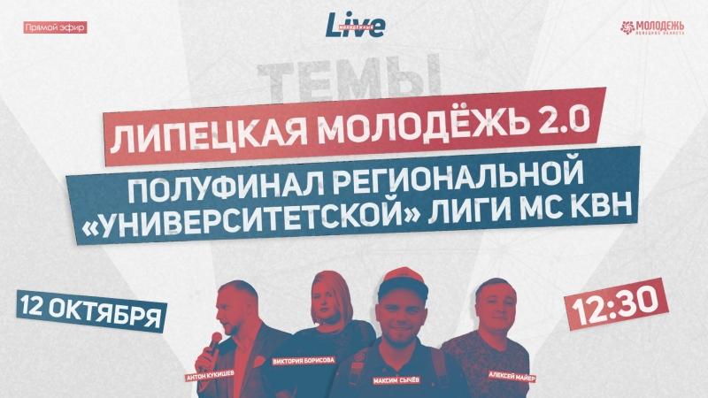 Молодёжный Live | 12 октября 2018 | Липецкая молодёжь 2.0 | Полуфинал региональной Университетской лиги МС КВН
