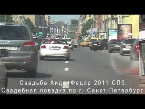 Свадьба Аида Федя поездка СПб 2011 YouTube 2160 4K 3840 2160
