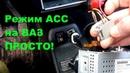 Лада 4х4 ВАЗ 2121 Нива классика режим ACC и установка магнитолы как сделать от ключа зажигания