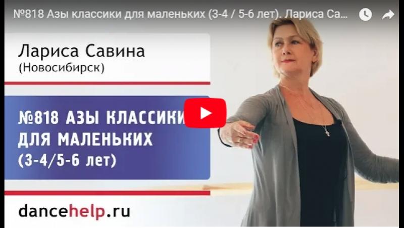 №818 Азы классики для маленьких (3-4 - 5-6 лет). Лариса Савина, Новосибирск