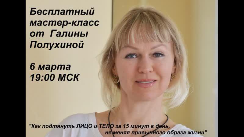 БЕСПЛАТНЫЙ мастер-класс от Галины Полухиной.
