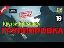 Ограбление Инкасаторов фильм Группировка Русский Криминал 2017 HD