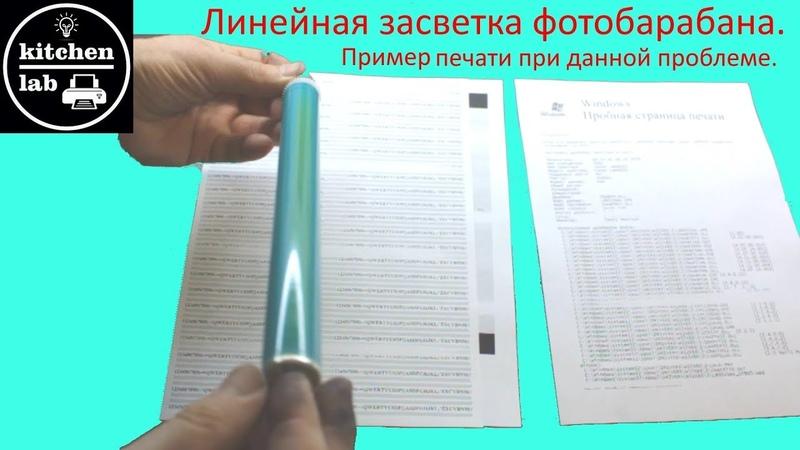 Линейный засвет фотобарабана и пример печати при этом дефекте