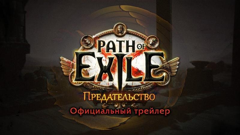 Официальный трейлер Path of Exile: Предательство