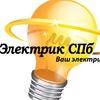 Электрик в СПб