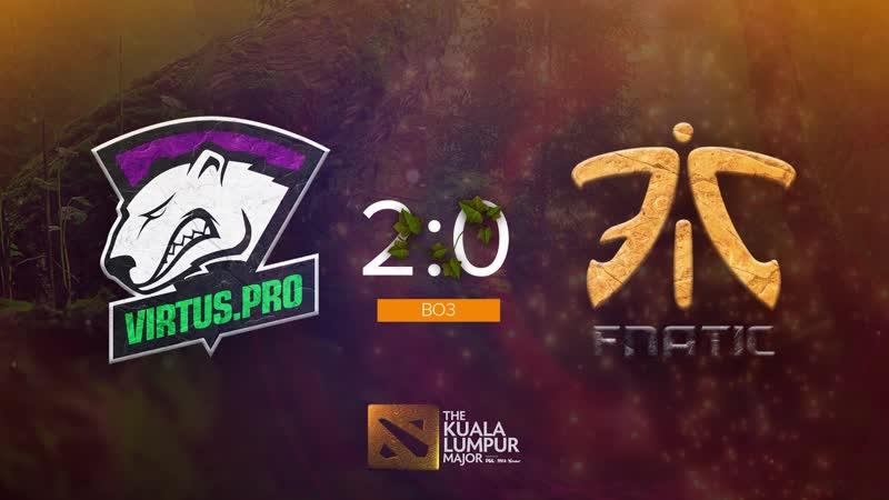 Virtus.pro 20 Fnatic, bo3. Верхняя сетка плей-офф The Kuala Lumpur Major
