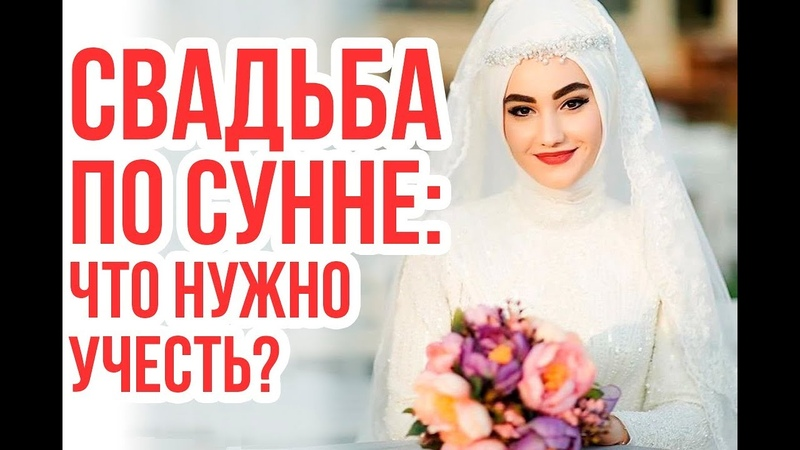 Дозволены ли МУЗЫКА и веселье на свадьбе по Исламу?