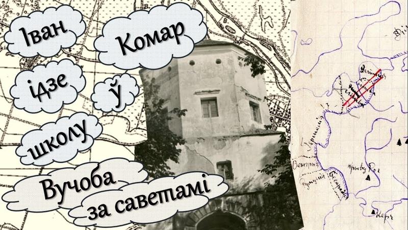 БАБІНА НАВУКА. Іван Комар ідзе ў школу. Вучоба за саветамі