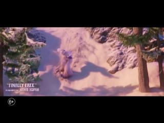 Смолфут - финальный трейлер