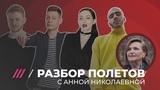 РАЗБОР ПОЛЕТОВ #1. ВДудь, Поперечный, Хаски и Катя Клэп