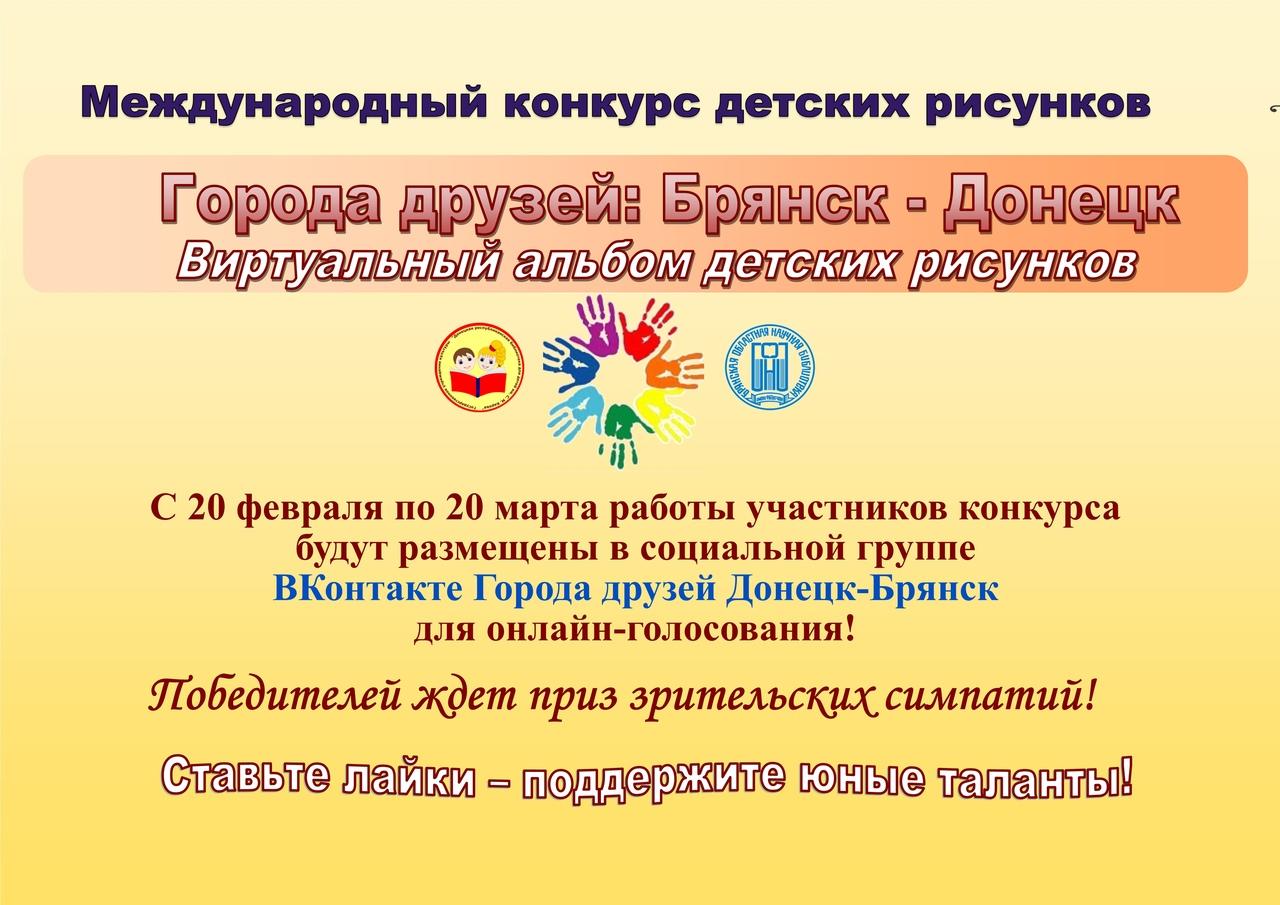 он-лайн голосование, международный конкурс детских рисунков, города друзей брянск донецк, донецкая республиканская библиотека для детей