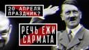 20 апреля / Ежи Сармат поздравляет с днюхой Гитлера