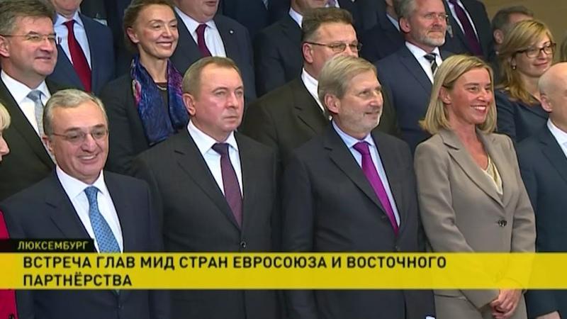 Встреча МИД ЕС с коллегами из стран «Восточного партнёрства»