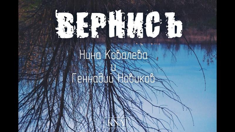 Nina Kovaleva Gennady Novikov - Вернись (сл. KNA муз. Gennady Novikov)