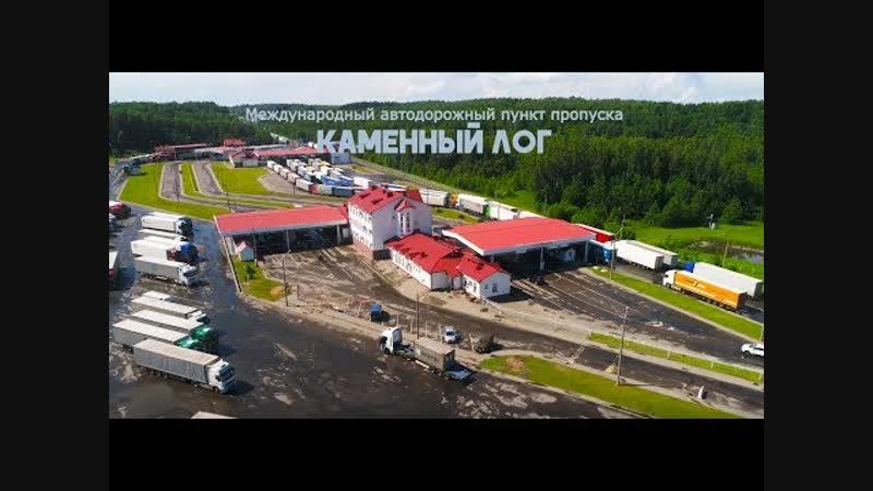 Республика Беларусь Международный автодорожный пункт пропуска Каменный Лог
