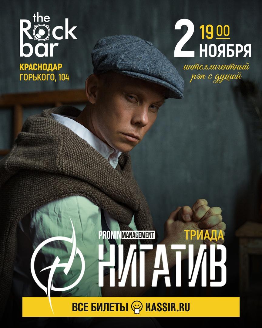 Афиша Краснодар 2 ноября НИГАТИВ TheRockBar