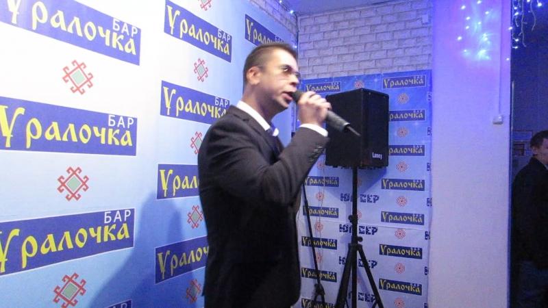 Олег Славин в Уралочке