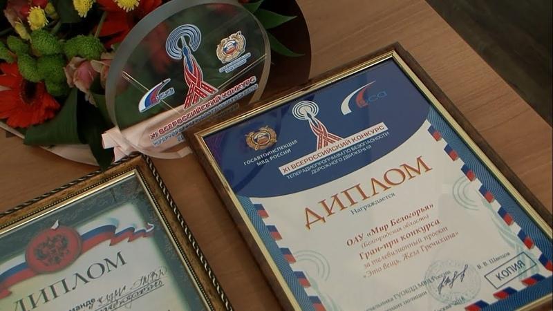 Четыре диплома и гран-при в копилке «Мира Белогорья»