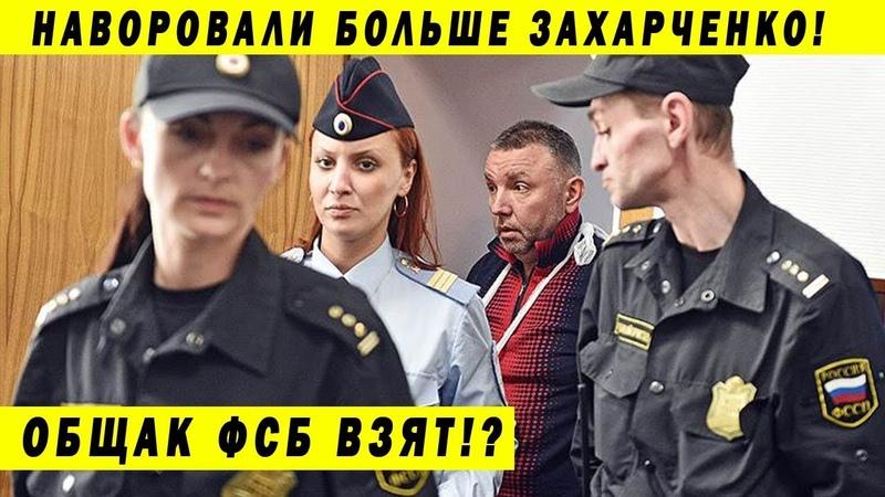 АРЕСТОВАНЫ ПОЛКОВНИКИ ФСБ! 12 МЛРД В КВАРТИРЕ! ЗАХАРЧЕНКО 2