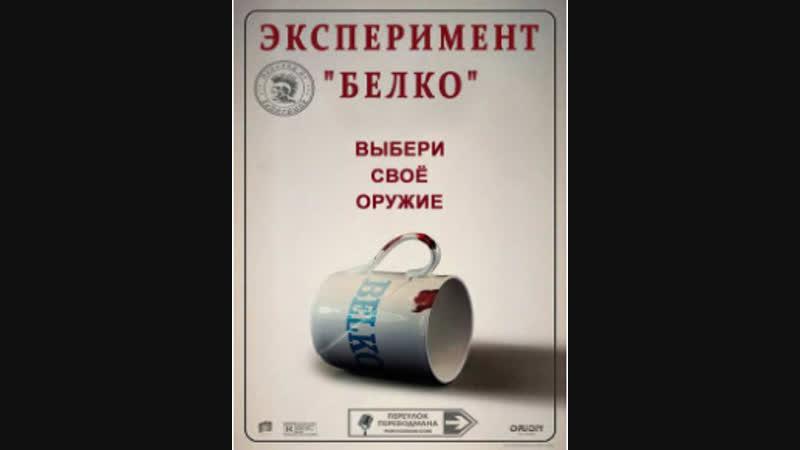 ЭКСПЕРИМЕНТ ОФИС БЕЗ ЦЕНЗУРЫ 2016 ужасы боевик триллер