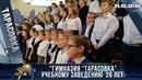 """Гимназия """"Тарасовка"""". Учебному заведению исполнилось 26 лет."""