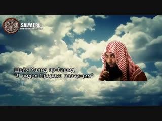 Шейх Халид ар-Рашид Я видел Пророка плачущим.