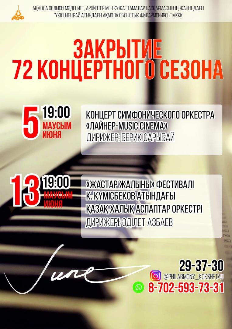 Закрытие 72 концертного сезона