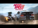 Need For Speed Payback Обзор игры