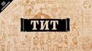 Обзор: Титу