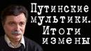 Путинские мультики. Итоги измены ЮрийБолдырев