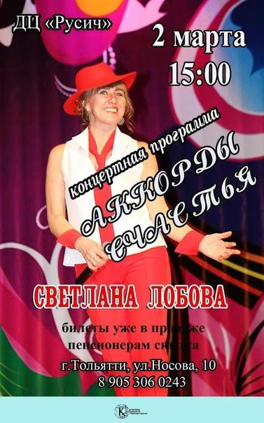 Светлана Лобова | Аккорды счастья