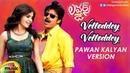 Pawan Kalyan Version | Velloddey Velloddey Song | Lovers Day | Attarintiki Daredi | Priya Varrier