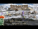 ✨ Heroes of Might and Magic 4 стрим 16. Кампания Порядка №5 - Необъяснимое предательство