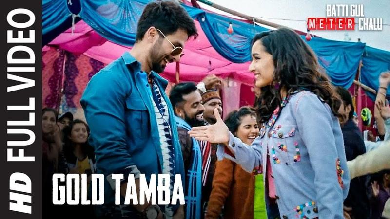 Full SongGold Tamba Video | Batti Gul Meter Chalu | Shahid Kapoor, Shraddha Kapoor