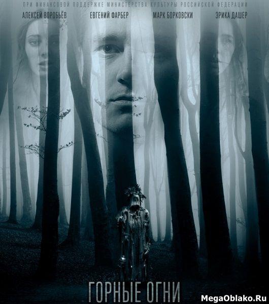 Горные огни / The Body Tree (2017/WEB-DL/WEB-DLRip)