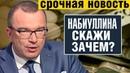 🔺 Срочно! ЗАЧЕМ ПОВЫШАТЬ НАЛОГИ, ЕСЛИ БЮДЖЕТ «ПУХНЕТ» ОТ ДЕНЕГ / Пронько / Путин Медведев