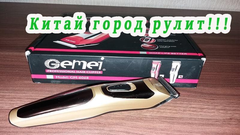 Gemei GM-6068 машинка для стрижки Gemei GM-6068 машинкадлястрижки китайгород