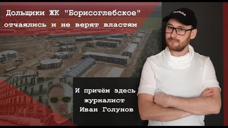 Обзор новостройки которая реально разрушается о журналисте Иване Голунове и чиновниках обзор 2019