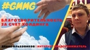 Подробно о GMMG Charity, Благотворительность за счет холдинга!