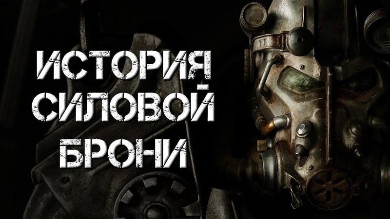 История Силовой Брони Как она была создана и как развивалась История Мира Fallout Лор