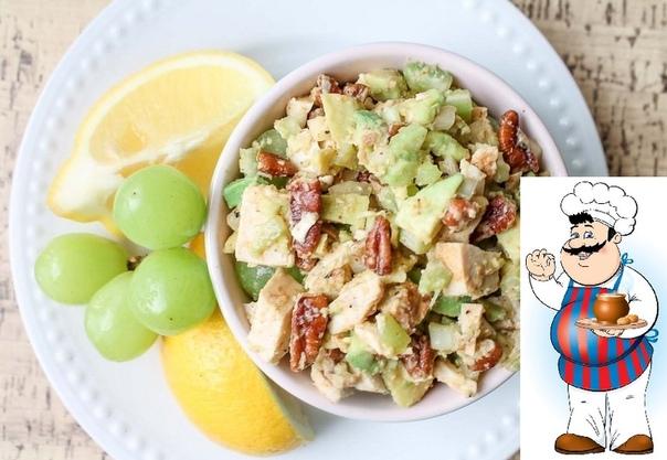 Салат с курицей и авокадо Сохрани себе Ингредиенты: Орехи очищенные (обжаренные) 1 стак. Куриное филе 12 шт. Авокадо 2 шт. Лимон 1 шт. Соль по вкусу Перец по вкусу Виноград зеленый 1 стак.