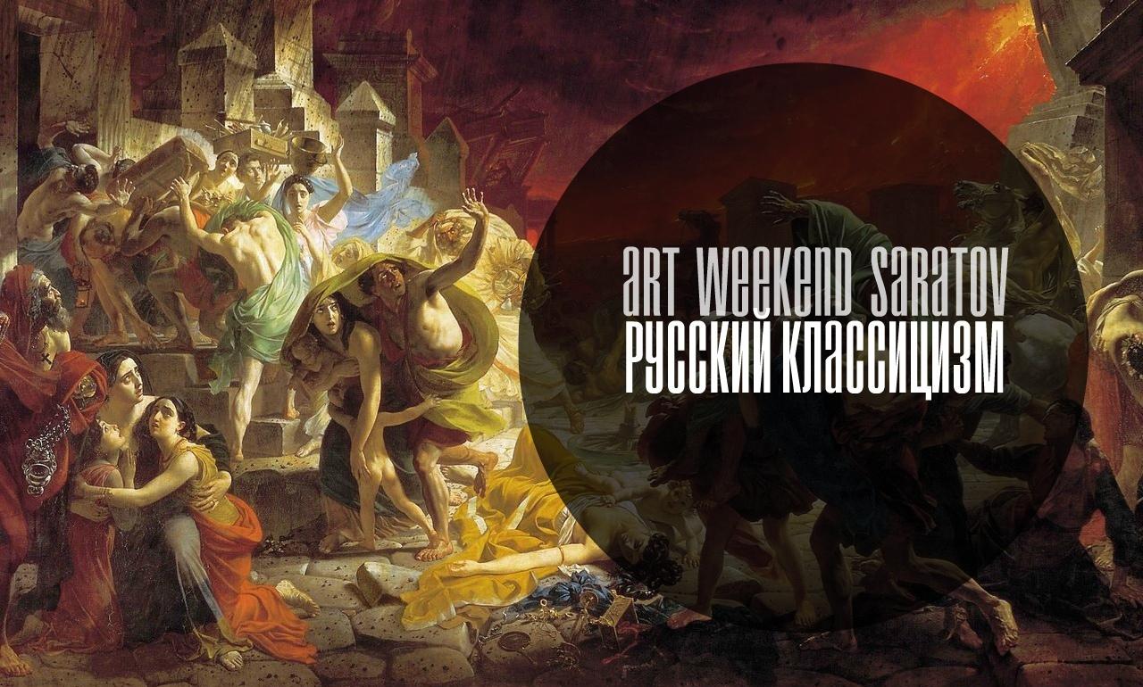 Афиша Саратов Art Weekend Saratov: русский классицизм