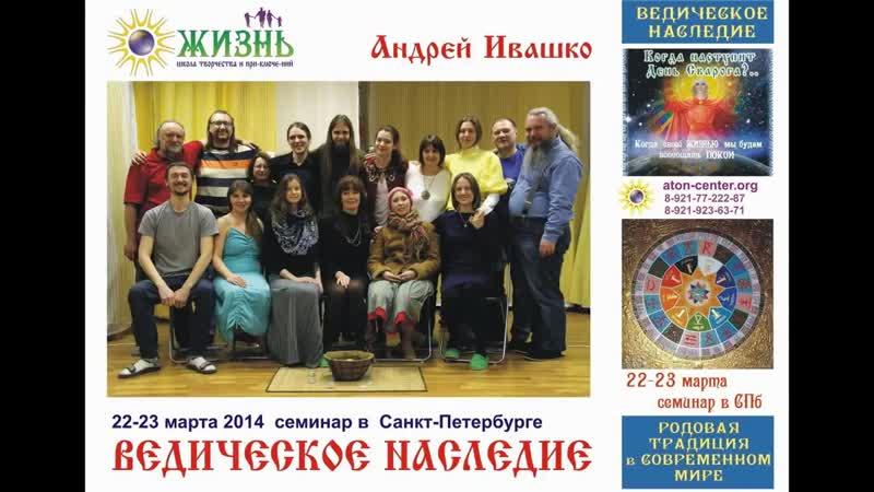 Андрей Ивашко Ведическое Наследие. Часть 7 О Роли Мужчины и Женщины