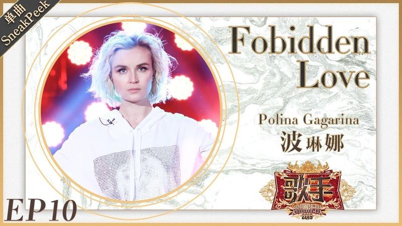 波琳娜《Fobidden Love》《歌手2019》EP10 歌手单曲SNEAK PEEK【湖南卫视官方HD】
